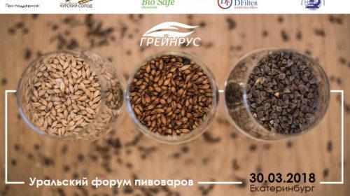 В Екатеринбурге пройдёт «Уральский форум пивоваров»