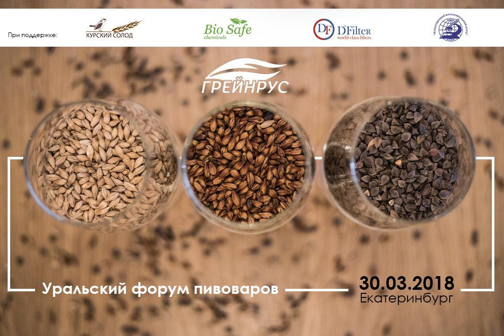 Уральский форум пивоваров
