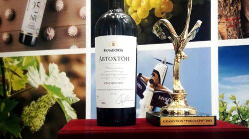 Фанагория удостоилась наград на Продэкспо 2018
