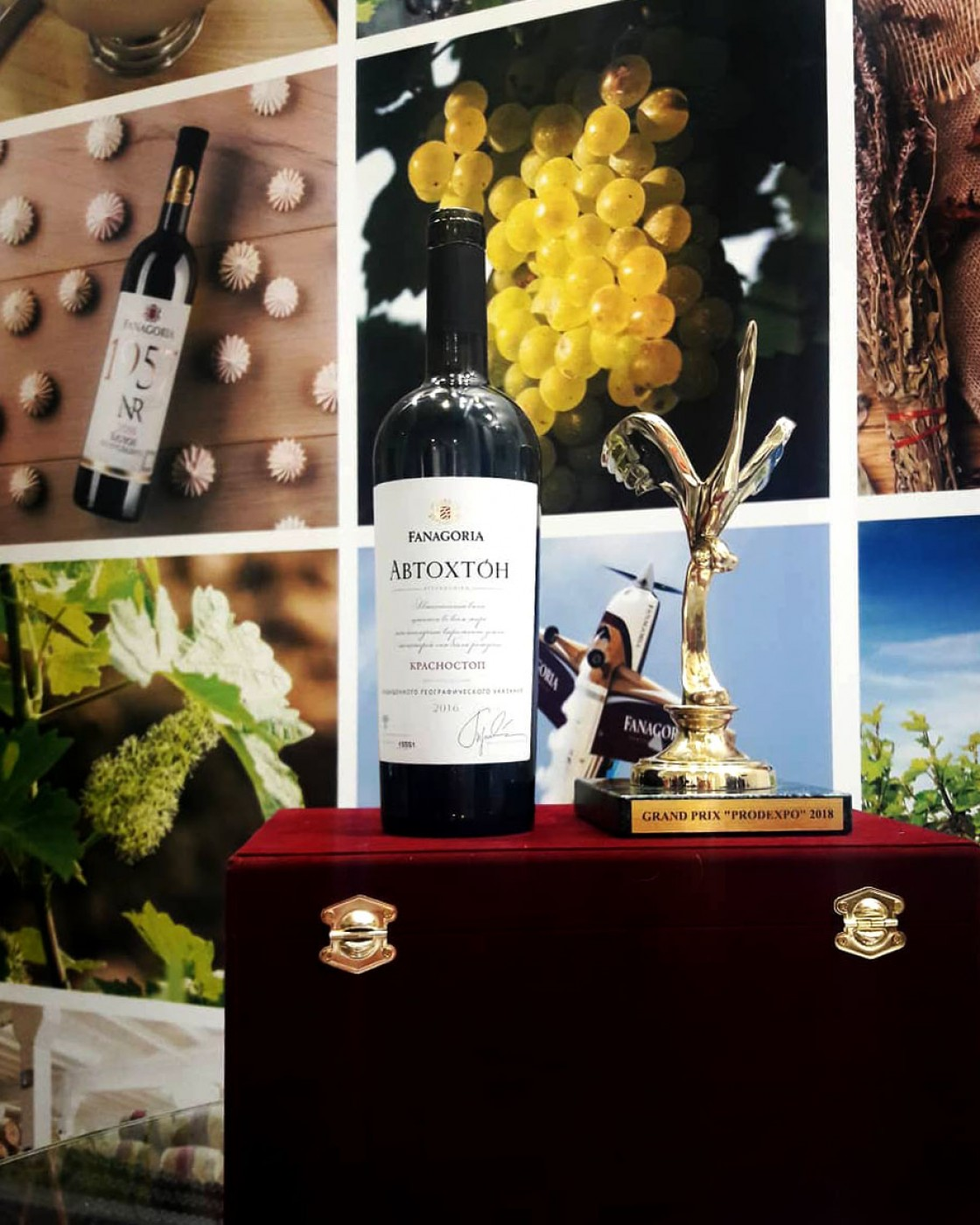 Вино Фанагория