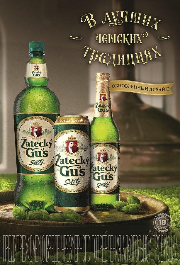 Пиво Zatecky Gus
