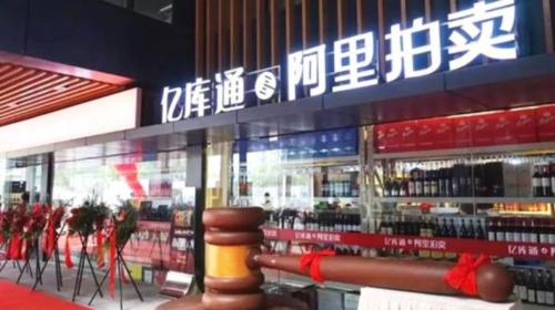 Alibaba открыла винный магазин без персонала