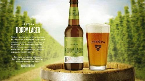 Пивоварня Вятич сварила Трифон Hoppy Lager
