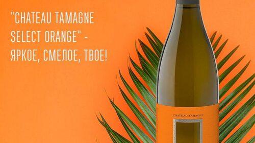 Chateau Tamagne выпустила оранжевое вино